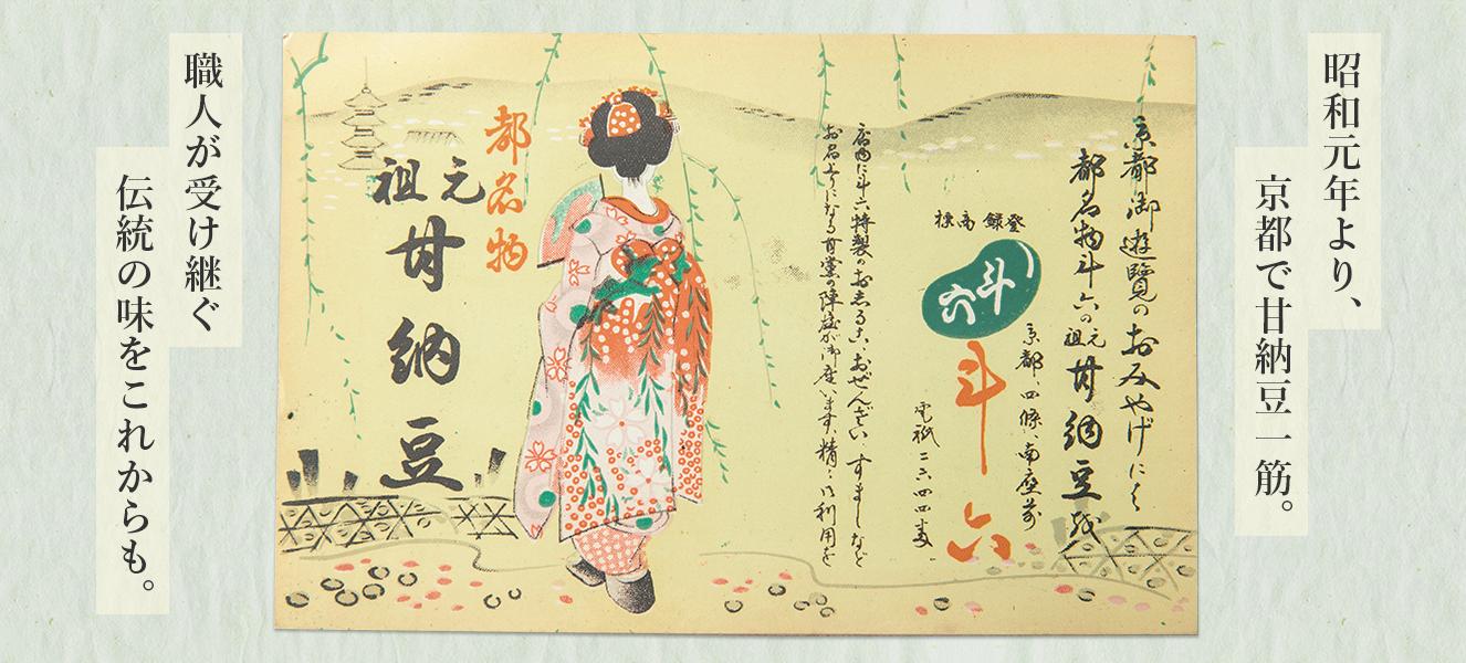 昭和元年より、京都で甘納豆一筋。職人が受け継ぐ伝統の味をこれからも。